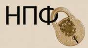 Закон о заморозке переводов пенсионных накоплений грозит «пенсионным рабством»