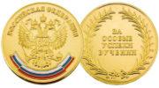 Золотым медалистам могут добавить баллов к ЕГЭ при поступлении в вузы