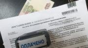 В России может появиться онлайн-сервис по обжалованию штрафов ГИБДД