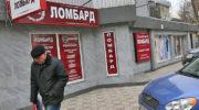 Ломбардам официально позволят работать на финансовом рынке России