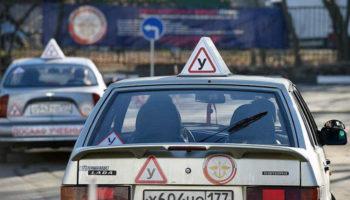 Результаты экзаменов на сдачу водительских прав позволят оспорить