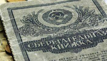 Выплаты по советским сберкнижкам опять отложили