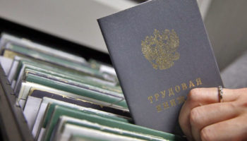 Закон об электронных трудовых книжках заработает с 1 января 2020 года