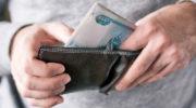 В 2020 году МРОТ увеличили на 850 рублей