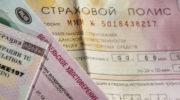 Реформа ОСАГО пройдет без роста тарифов и выплат