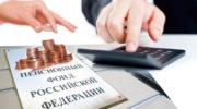 Страховые взносы неожиданно захотели сократить, несмотря на дефицит бюджета ПФР