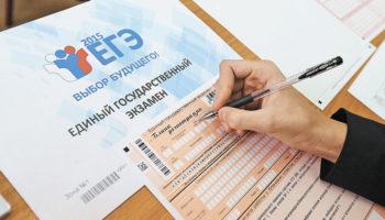Названы новые сроки проведения в России ЕГЭ и ОГЭ
