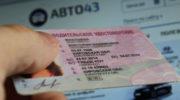 Когда в России водительские права смогут заменить паспорт