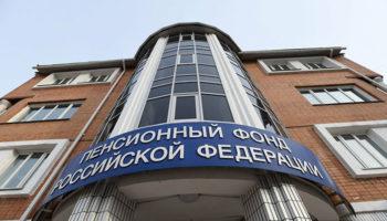 В России могут объединить все внебюджетные фонды в один